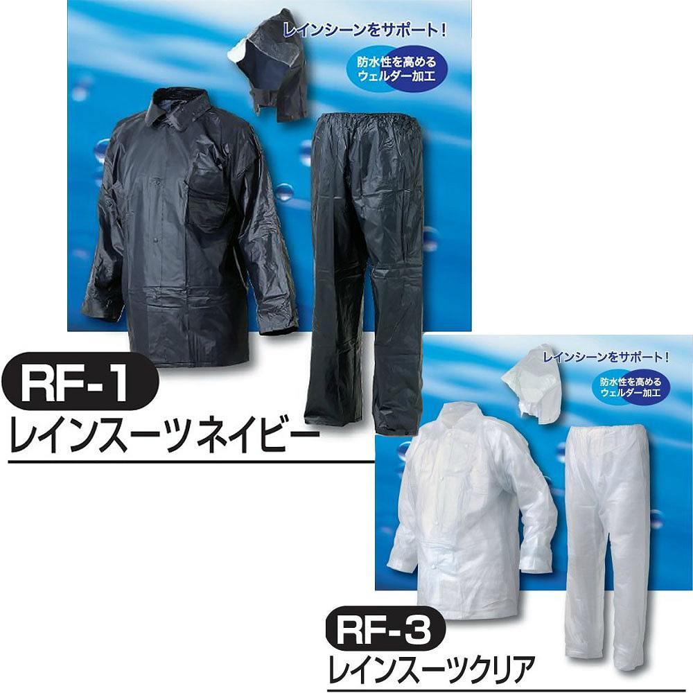 おたふく手袋 レインスーツ ネイビー #RF-1 LL