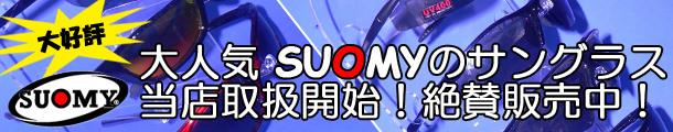 大人気のSUOMYサングラス 当店取扱開始!絶賛販売中!