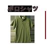 ポロシャツ・Tシャツ