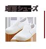 厨房シューズ・調理長靴・サンダル