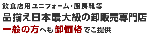 飲食店用ユニフォーム日本最大級の品揃え!