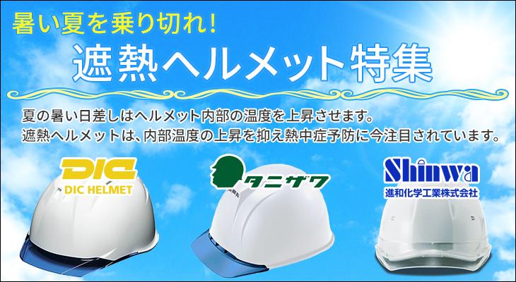 遮熱 涼しい 熱中症対策 作業用ヘルメット