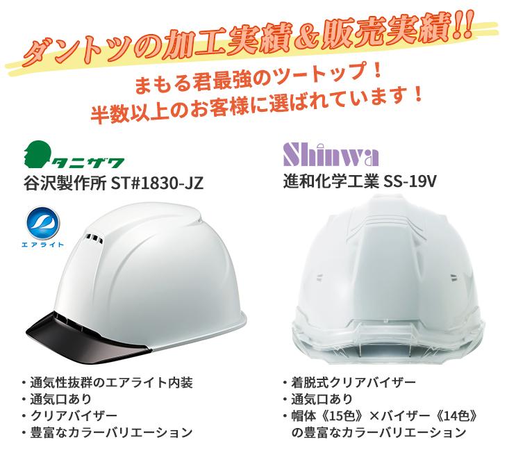 オーダーヘルメット
