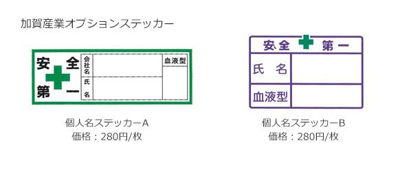 加賀産業ステッカー