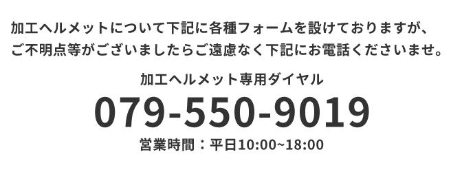 加工ヘルメット専用ダイヤル079-550-9019