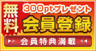 無料会員登録で300ポイントプレゼント