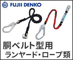 安全帯  胴ベルト型安全帯 ランヤード ロープ