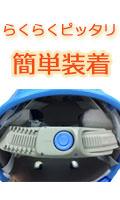 簡単装着ヘルメット