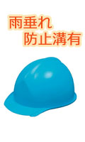 雨だれ防止溝有りヘルメット