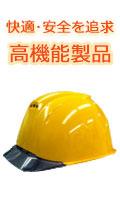 高機能ヘルメット
