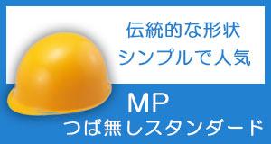 MP(つば無しスタンダード)