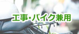 工事・バイク兼用