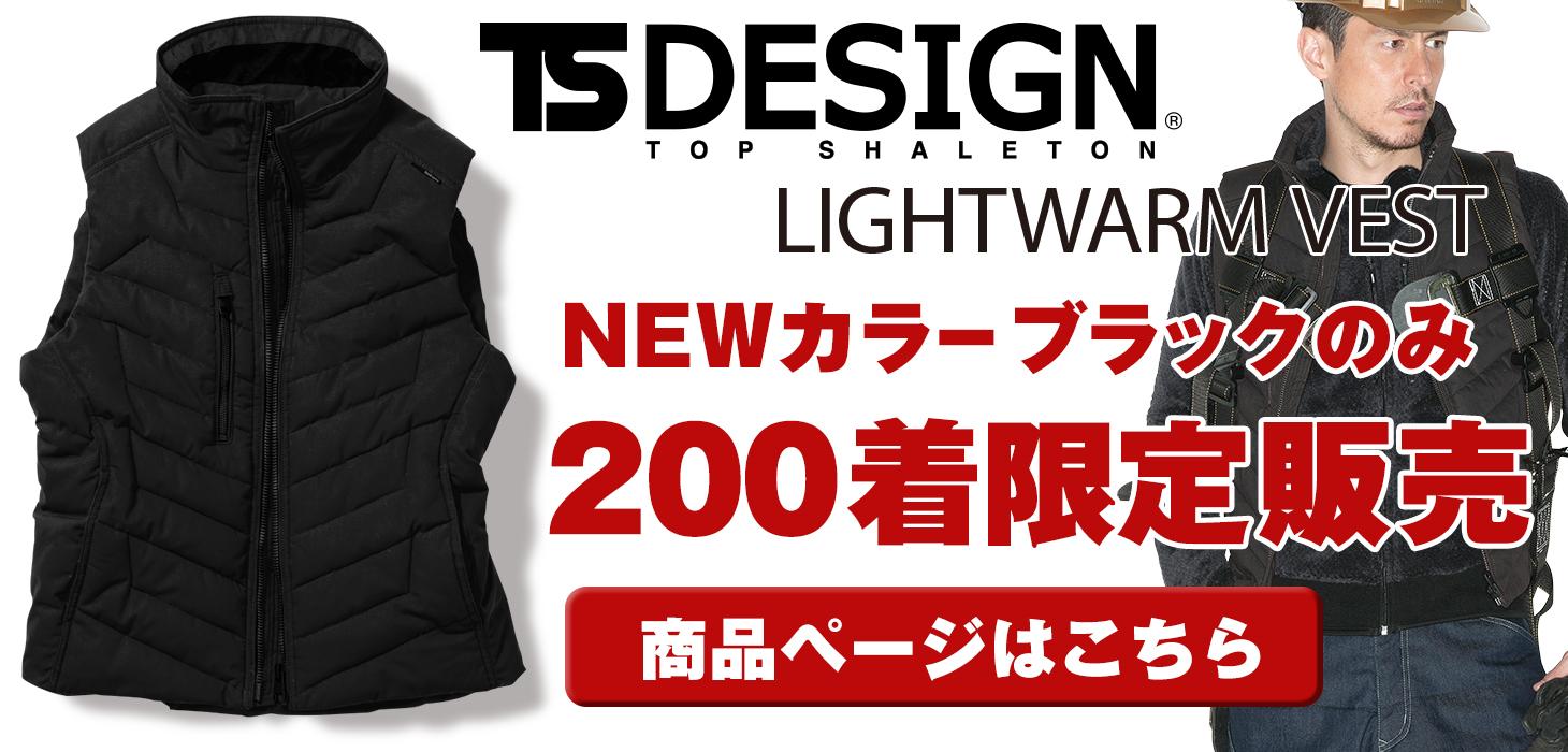 藤和 TS Design 作業着 作業服 ベスト ライトウォームベスト 3528 作業着 通年 秋冬 2018年 新作 新商品