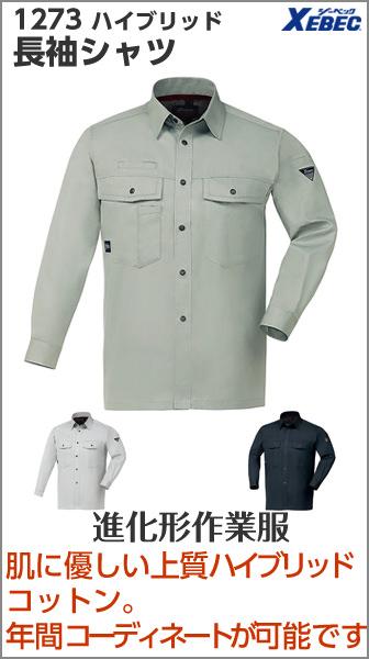 秋冬 通年 作業服 作業着 ワークウェア シャツ 襟付きシャツ