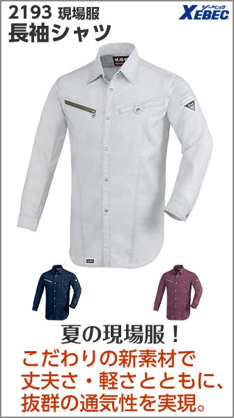 春夏用 作業服 作業着 ワークウェア シャツ 襟付きシャツ