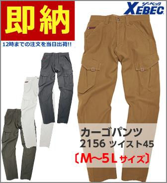 ジーベック 作業服 作業着 おすすめ商品