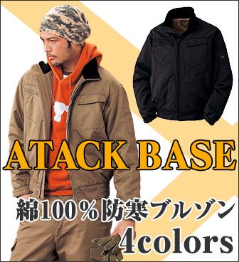 アタックベース 作業服 作業着 おすすめ商品