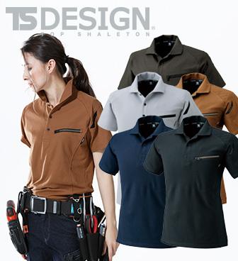 TS Design 藤和 51055 ワークニットショートポロシャツ ユニセックス