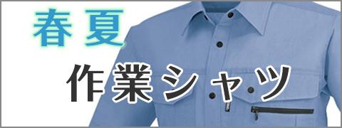 春夏作業服 作業着 シャツ 襟付きシャツ