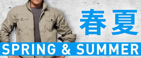 春夏作業服 作業着 ブルゾン ジャケット ジャンパー 上着