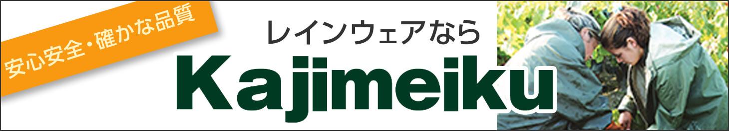 レインウェア kajimeiku カジメイク