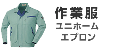 作業服 作業着 ワークウェア インナー 防寒 防暑 ブルゾン ジャンパー パンツ ズボン