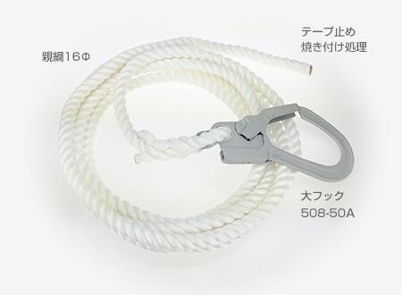 谷沢製作所/ベース親綱