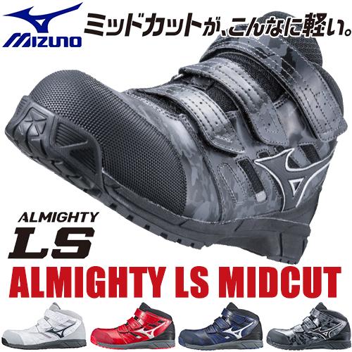限定モデル登場 安全靴 ミズノ MIZUNO ハイカット 新色 販売開始 オールマイティ軽量 ミッドカット ALMIGHTY LS MID C1GA1802 軽量 作業靴 メンズ レディース かっこいい おしゃれ JSAA規格 マジックテープ MIZUNOが履き心地にこだわった安全靴 お洒落 耐滑