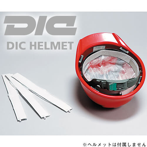 DICヘルメット メットイン 12枚セット 暑さ対策 熱中症対策