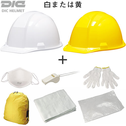 DICヘルメット 防災用品 A-01ヘルメットセット
