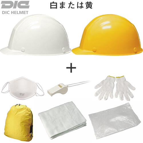 DICヘルメット 防災用品 F-03ヘルメットセット