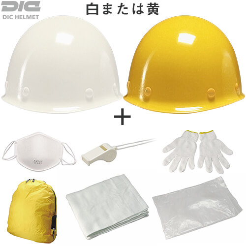 DICヘルメット 防災用品 MPヘルメットセット