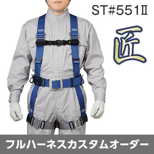 谷沢製作所 安全帯 ST#551II 匠 フルハーネスカスタマイズ
